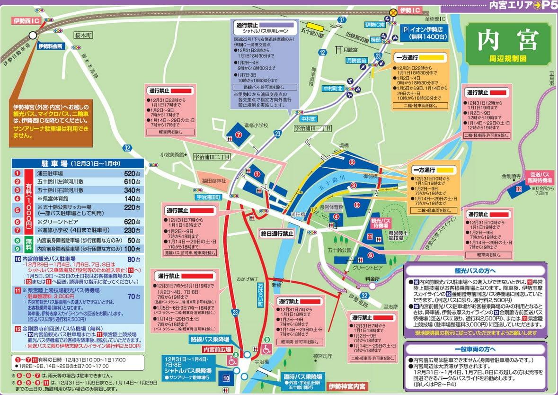 伊勢神宮 アクセス(行き方) 車 規制(渋滞・混雑状況)
