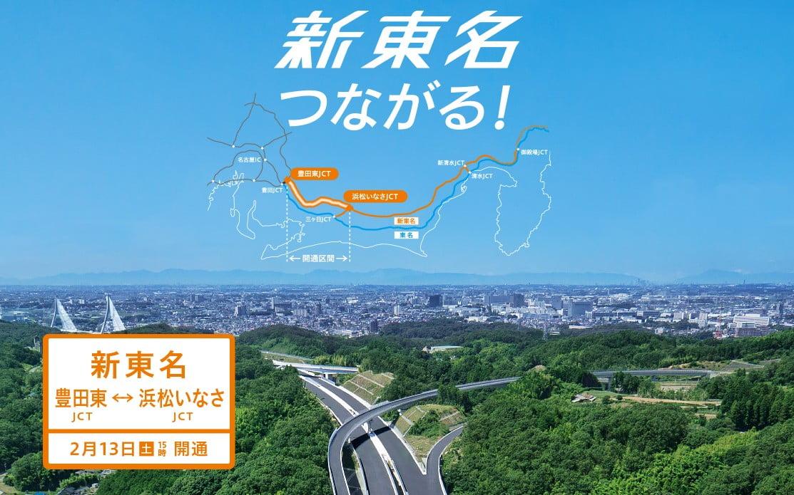 車で「大阪・京都・東京・名古屋」から伊勢神宮へのアクセス(行き方)
