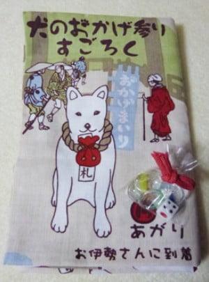 「おかげ犬すごろく手ぬぐい」(1,080円)