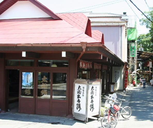 「太閤餅」450年前から店を構えている老舗