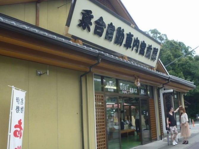 伊勢神宮の「内宮前のお土産物屋」の中や「内宮前の土産物屋ならびに乗合バスチケット横の土産物屋」にも、手荷物を預けてくれる店がある
