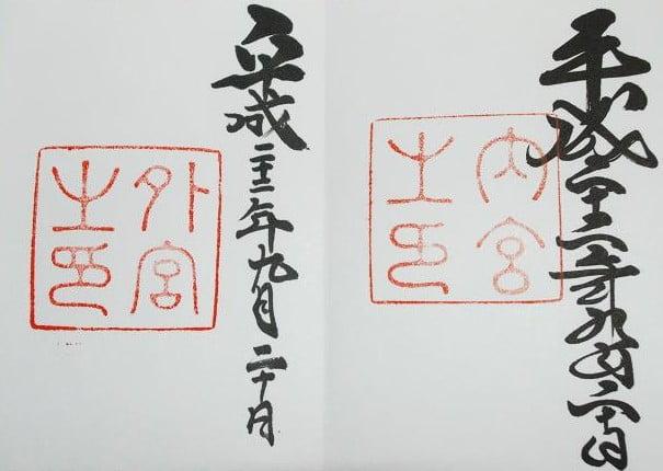 伊勢神宮の御朱印の「歴史・由来」と過去の御朱印との因縁