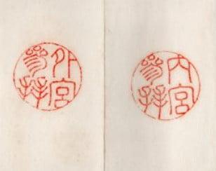 伊勢神宮の御朱印は、昭和に時代より前の時代では以下のような形式の「丸印」でした。