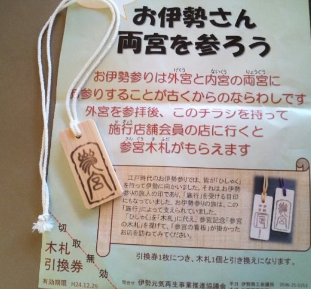 伊勢神宮の(内宮・外宮・別宮)「木札」の効果・持ち方・値段・通販・返納方法など
