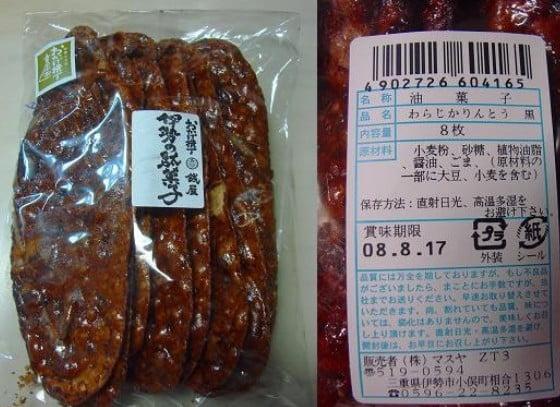 大きな大きな「わらじかりんとう」(430円)。