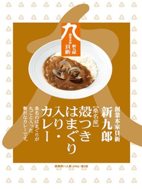 「殻つきはまぐりカレー」(1,058円)なるご当地レトルトカレー