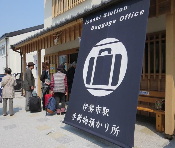 伊勢市駅にも「手荷物預かり所」の料金・営業時間 (2)