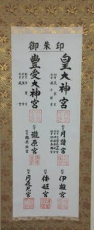 伊勢神宮の「神宮会館」で販売されている「御朱印軸」には、実はこの7社の名前が書かれいます。