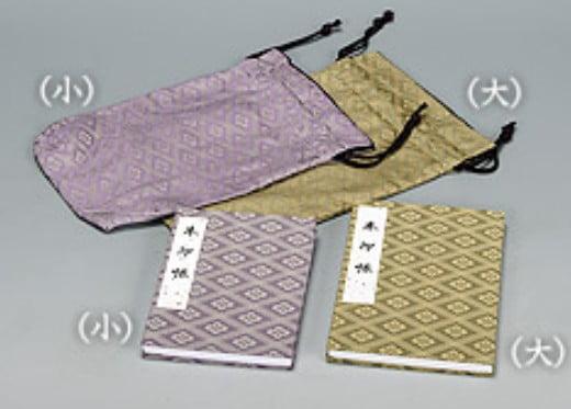 伊勢神宮の御朱印帳袋の価格(値段)