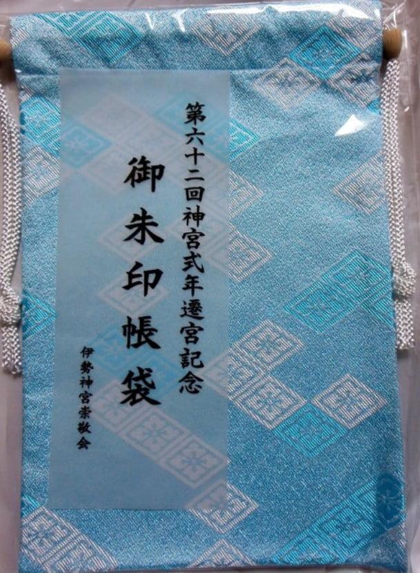 伊勢神宮の「御朱印帳袋」の購入情報「販売場所・値段(料金)・通販・待ち時間・限定」など