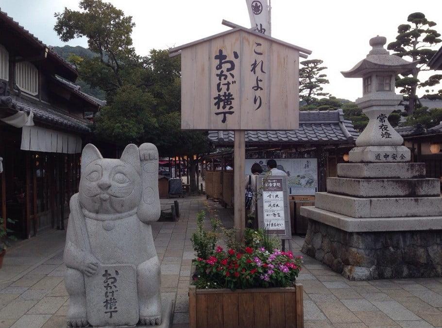 伊勢神宮(内宮)おかげ横丁の地図(マップ)「PDFダウンロードあり」 (2)