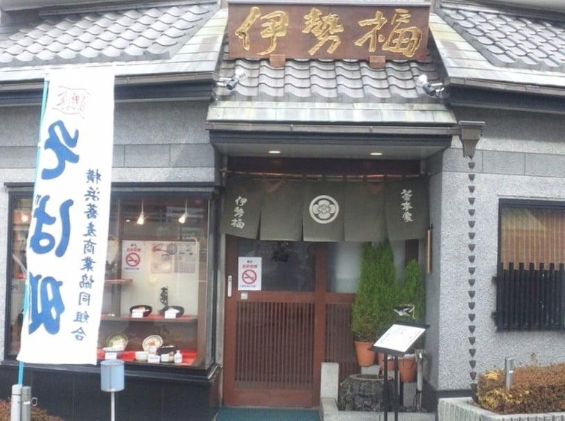 有限会社 伊勢福(平成4年9月28日設立)