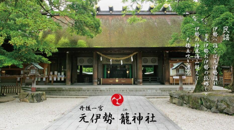 真名井神社は、「籠神社(このじんじゃ)」の境内の外にある小規模な神社