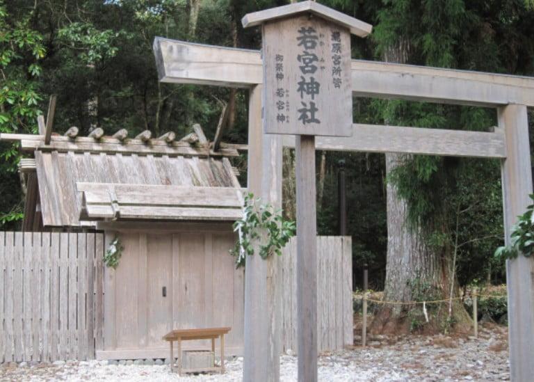 「若宮神社(わかみやじんじゃ)」