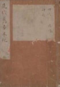 伊雑宮の「江戸の偽書事件」