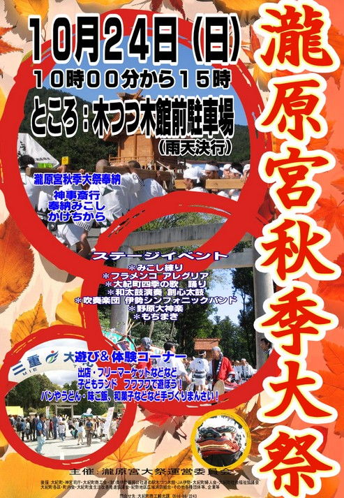 瀧原宮の1番大きい行事・イベント「瀧原宮秋季大祭」