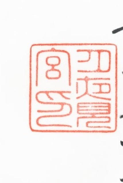 中央に押印がされている「月夜見宮」の御朱印