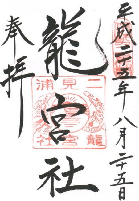 二見興玉神社の摂社「竜宮社」と中央に大きく墨書きされた御朱印
