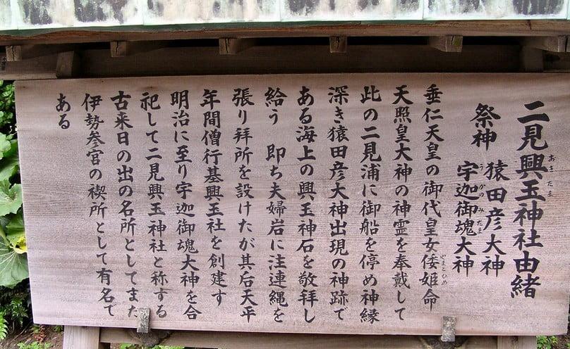 「二見興玉神社」の歴史