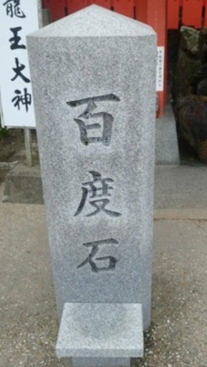 龍神社で有名なのが、「2つの百度石」