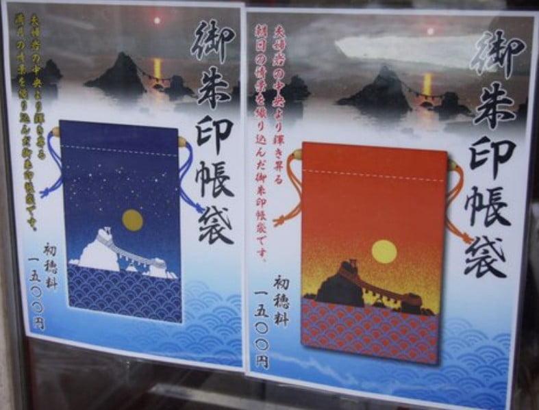 二見興玉神社オリジナル御朱印帳袋「月」と「日の出」