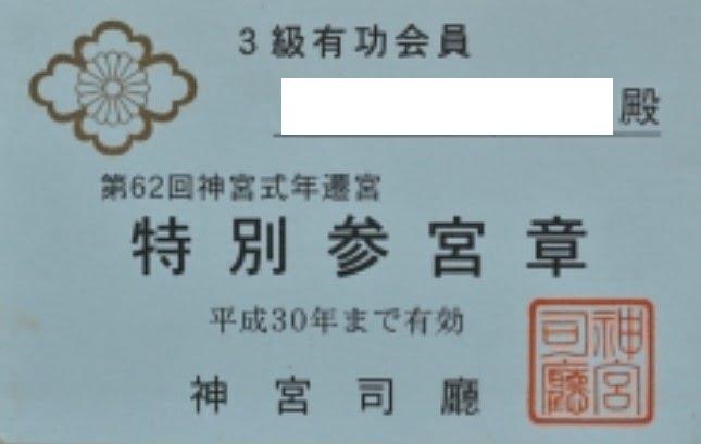 伊勢神宮へ特別参拝する際の当日の受付・申し込み方法
