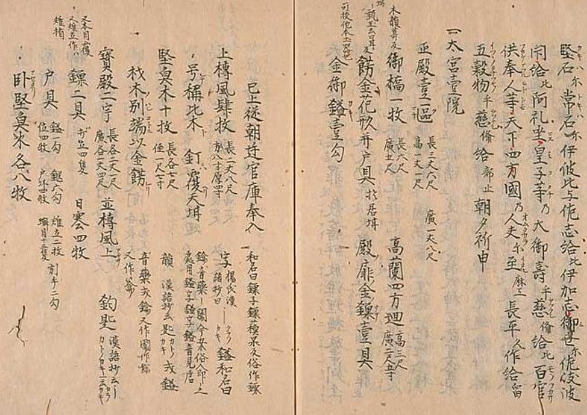 皇太神宮儀式帳・残巻【重要文化財】