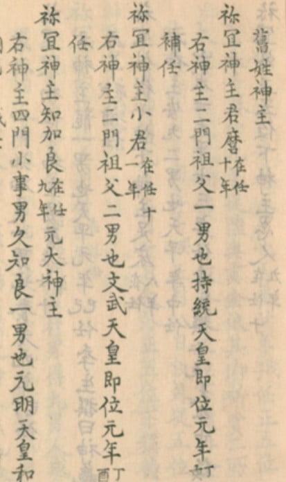 等由気太神宮儀式帳【重要文化財】