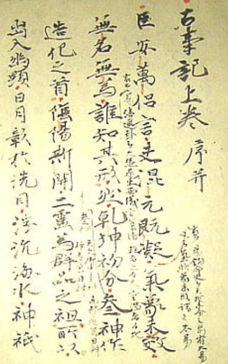 古事記裏書(こじきうらがき)【重要文化財】