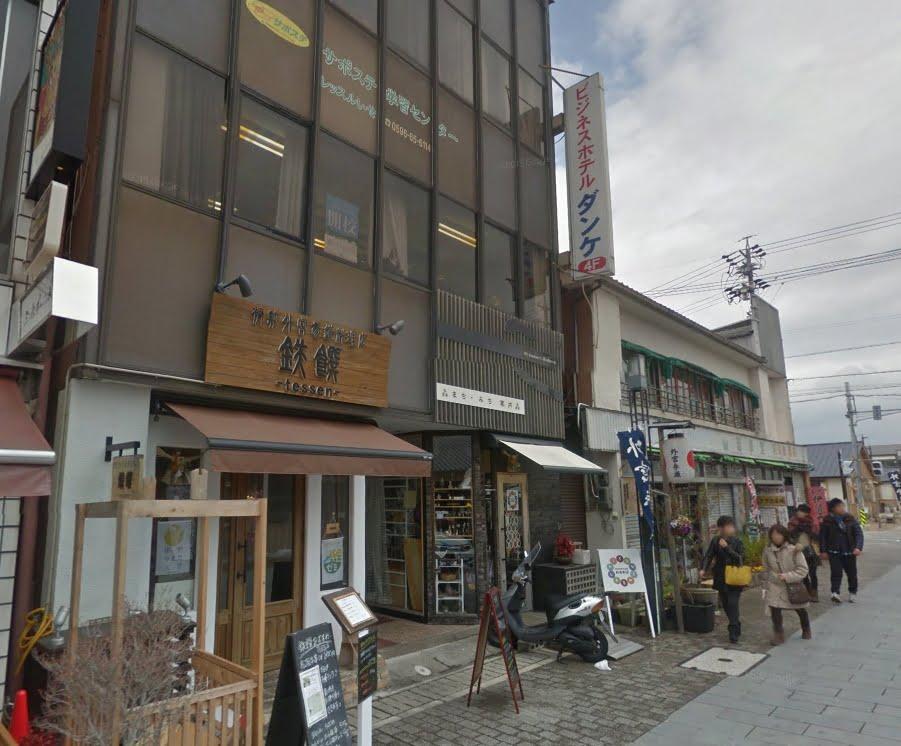 「ビジネスホテル・ダンケ」