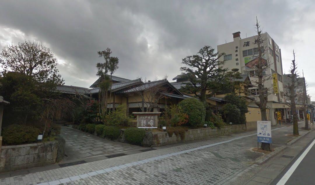「伊勢戸田家・料庵」